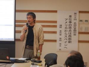 第30回名田庄多聞の会1