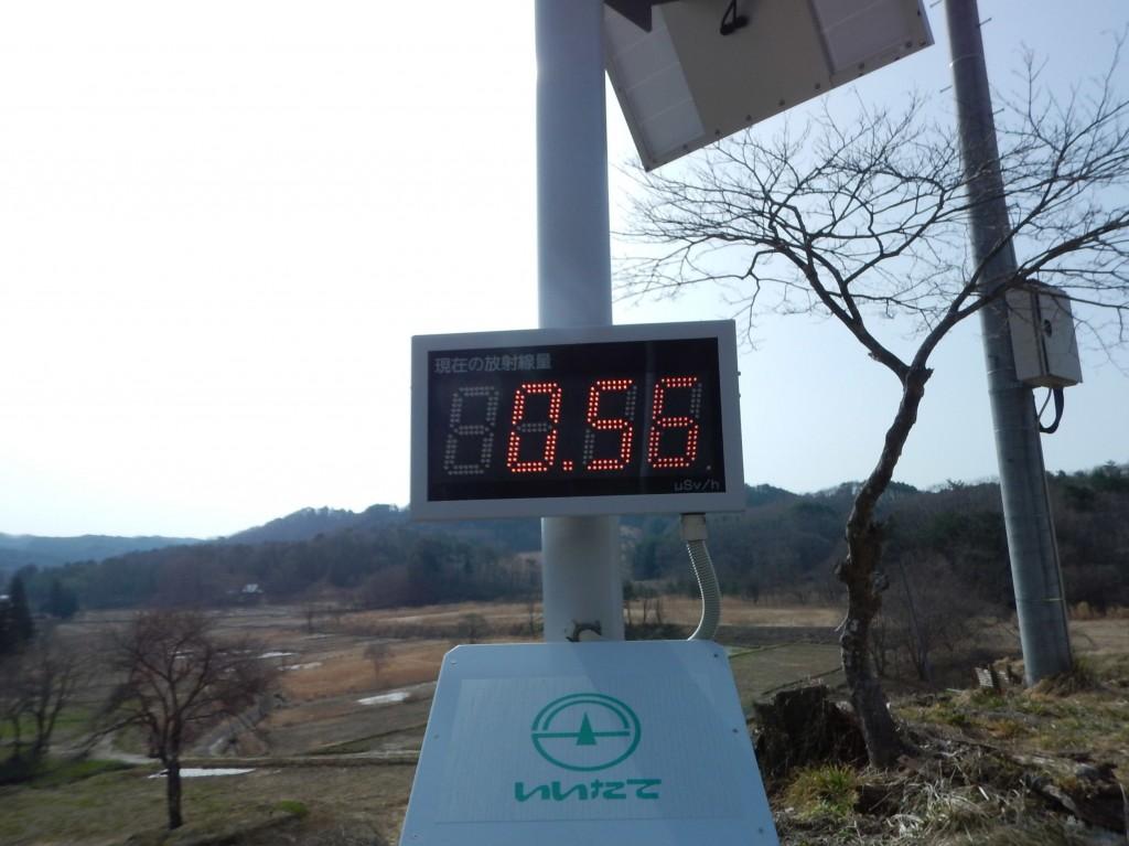 飯館村0018